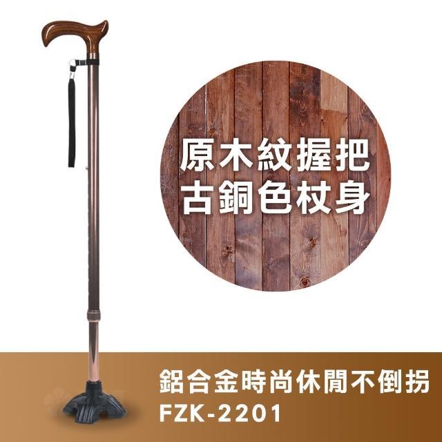 【富士康】時尚休閒拐FZK-2201 古銅色 木質把手(鋁合金不倒拐 拐杖 助行器)