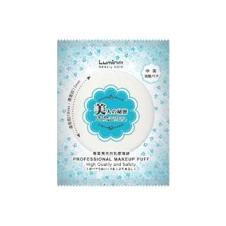 【Lumina露蜜】中圓化妝海綿(天然乳膠 新秘 消耗品)