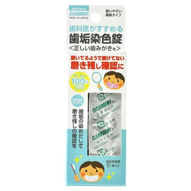 【日本可麗淨CLEARDENT】牙菌斑顯示錠(口腔清潔檢查)