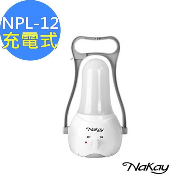 【NAKAY】全方位充電式45SMDLED露營燈 手電筒 NPL-12(無段調整)