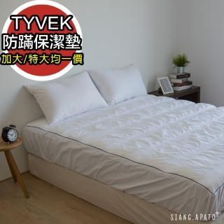 【PRIMARIO】TYVEK物理防蹣保潔墊(加大/特大均一價)