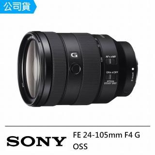 【SONY 索尼】FE 24-105mm F4 G OSS(公司貨)