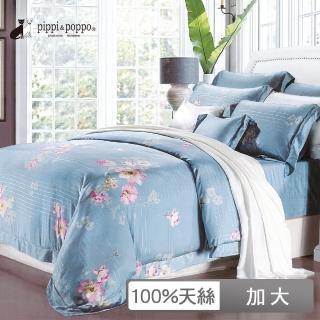 【pippi & poppo】60支100%天絲銀纖維 四件式兩用被床包組 筱夢寐香(加大)
