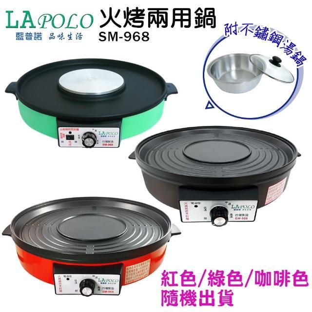 【LAPOLO藍普諾】火烤兩用鍋SM-968
