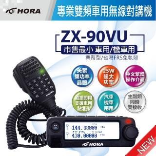 【HORA】ZX-90VU 專業雙頻車用無線對講機(+吸盤式天線組)