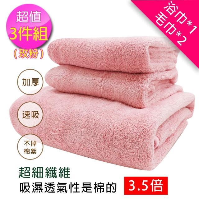 【梁衫伯】珊瑚絨超吸水毛浴巾組(玫粉)