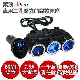 三孔 獨立開關 2USB 炫彩點煙器-電壓顯示版-黑色(CAR-E06 升級版_快速到貨)