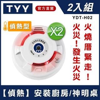 【TYY】定溫式偵熱型住宅用火災警報器2入(單獨型/國台語音警報音/Panasonic專用鋰電池/台灣製造)