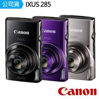 【Canon】IXUS 285數位相機隨身機(公司貨)