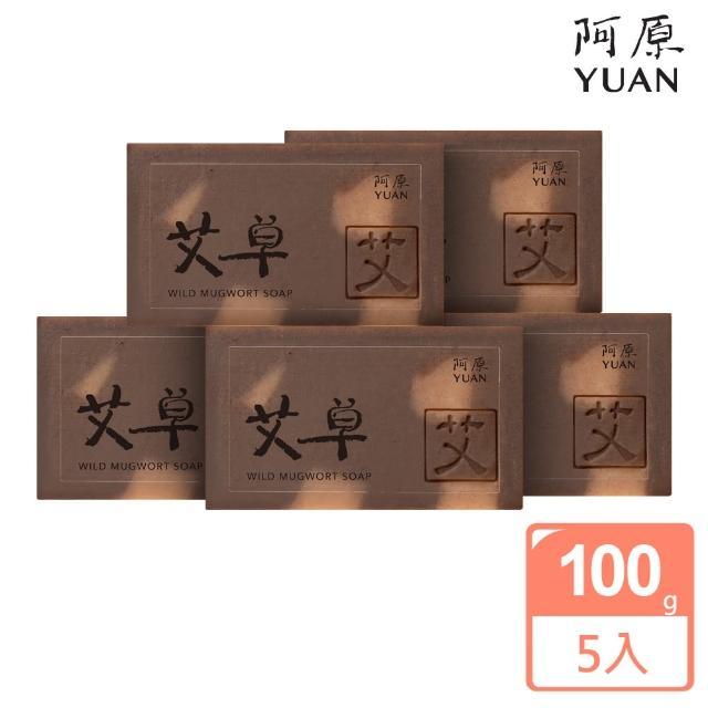 【阿原肥皂】momo獨家組-艾草皂五入組(經典推薦超值優惠)