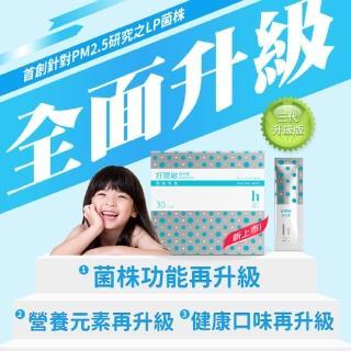 【健康一刻】好聰敏益生菌-牛奶(30包/盒)