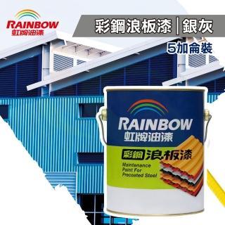 【虹牌】彩鋼浪板漆「銀灰」(5加侖裝)