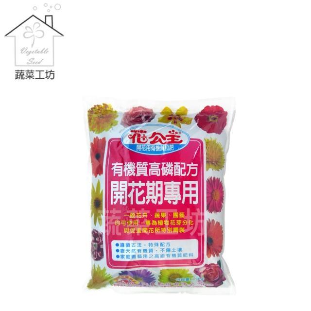 【蔬菜工坊】花公主開花用有機質粒肥1.5公斤/袋