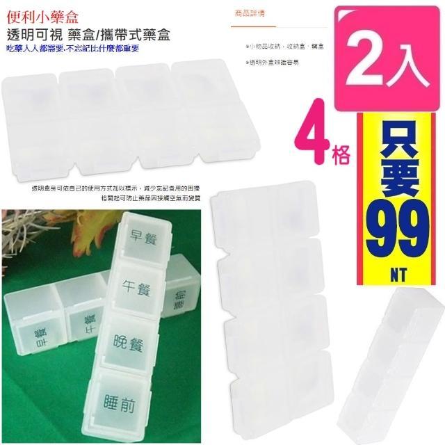 【Ainmax 艾買氏】2入緊密扣4格透明可視攜帶式藥盒(商品隨機出貨 恕不提供選色)