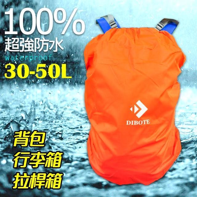 【DIBOTE 迪伯特】背包防水套防雨罩-S(30-50L適用)