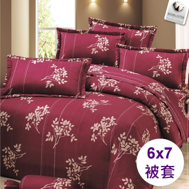 【Comfortsleep】100%天然純棉被套1入(紅葉 6x7尺雙人尺寸)