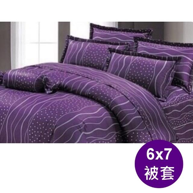 【Comfortsleep】100%天然純棉被套1入(智慧 6x7尺雙人尺寸)