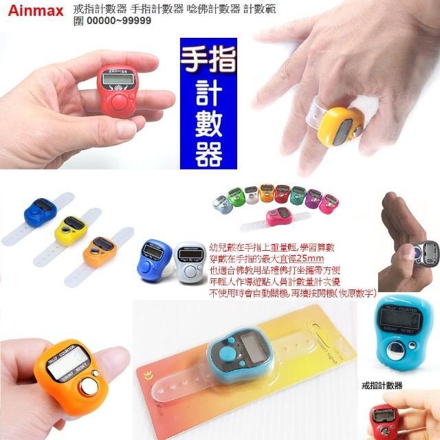 【Ainmax 艾買氏】組合專用 指環計數器 附指環帶(也能唸佛計數  範圍00000-99999)