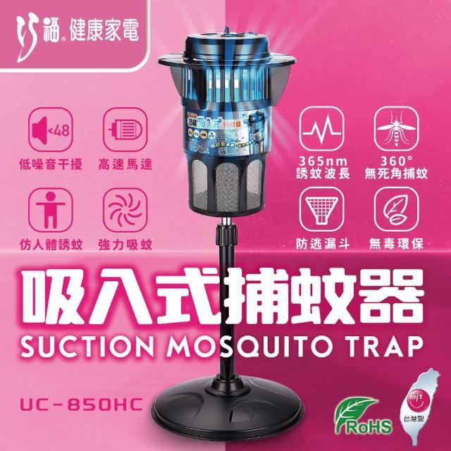 【巧福】吸入式捕蚊器大型 UC-850HE(光触媒捕蚊器)