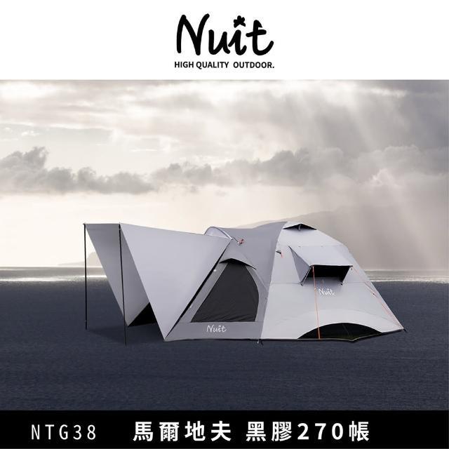 【NUIT 努特】馬爾地夫鋁合金科技黑膠六人帳 科技遮光膠 耐水壓3000mm 鋁合金帳篷 露營帳篷(NTG38)