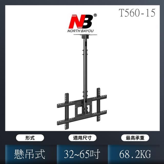【NB】通用型液晶懸吊架(NB T560-15)