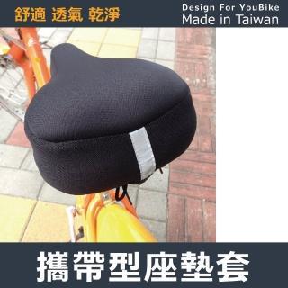 【大船回港】腳踏車坐墊套(MIT台灣製/椅墊套/UBike/IBike/單車椅套/減壓套/自行車座墊/坐墊椅套)