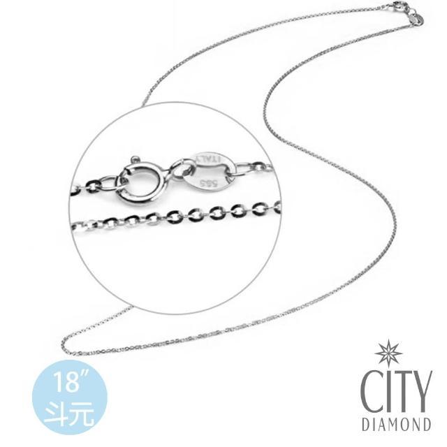 【City Diamond 引雅】18吋義大利14K白K斗元項鍊