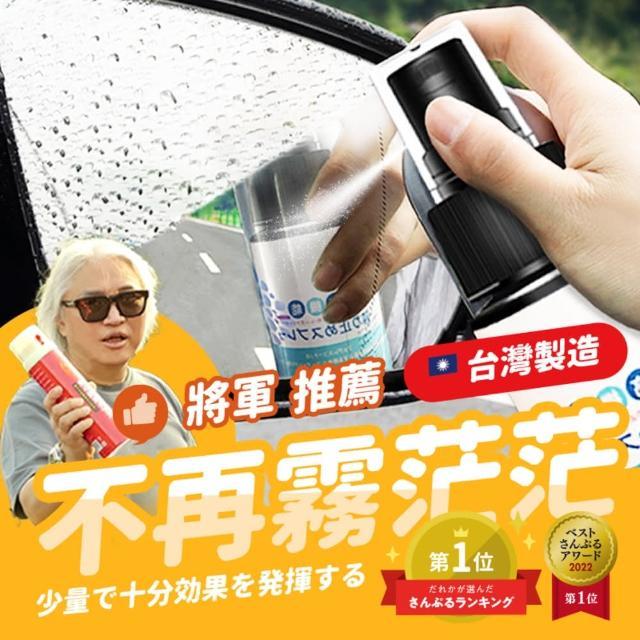 【一丁目電販】防起霧鏡面玻璃專用安全保養劑(2入)