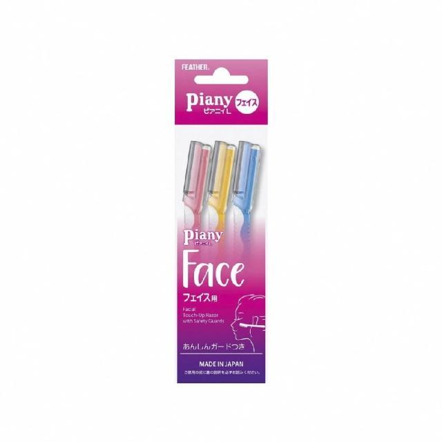 【FEATHER羽毛牌】L型安全修眉刀(修毛刀)