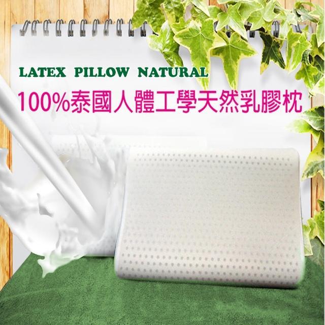 【HO KANG】頂級修復頸椎(泰國人體工學乳膠枕)
