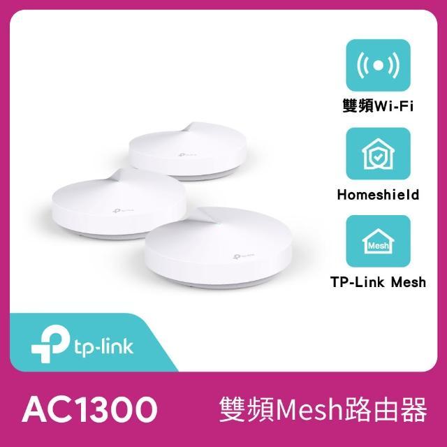 【TP-Link】Deco M5 Mesh AC1300 Wi-Fi系統無線網狀路由器(分享器)