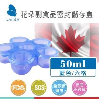 【加拿大帕緹塔Partita】全矽膠副食品儲存盒(50ml*6/ 藍色)
