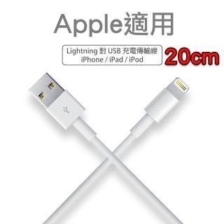 Apple平輸 Lightning 8pin 20cm充電 傳輸線