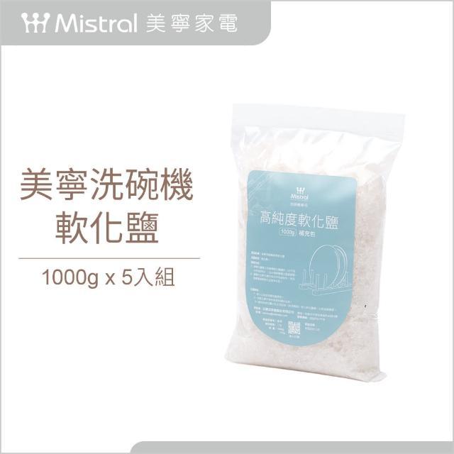 【Mistral 美寧】美寧洗碗機專用專用軟化鹽*5包