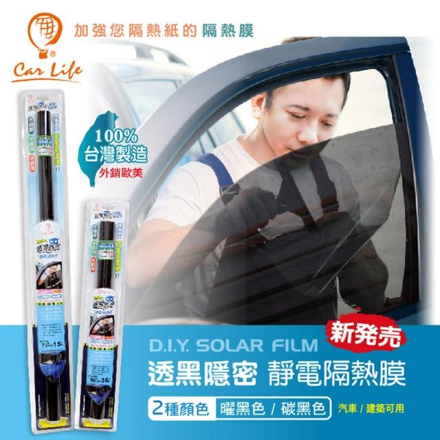 【CarLife】貼來貼去靜電節能隔熱紙-透黑系列-側窗用-2入組(自己施工省安裝費)