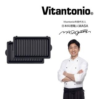 【Vitantonio】鬆餅機帕里尼烤盤