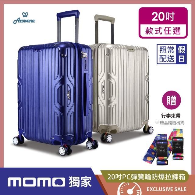 【Rowana】時光韻律20吋PC防爆拉鍊立體拉絲輕量旅行箱/行李箱(多色任選)