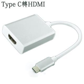 【tFriend】USB Type C 轉 HDMI 影音訊號傳輸器(Type-C公 對 HDMI母)