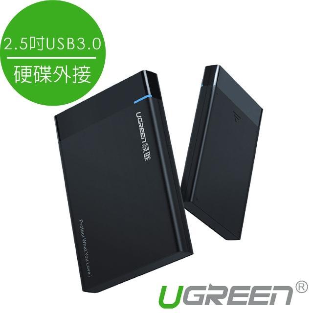 【綠聯】2.5吋USB3.0隨身硬碟外接盒