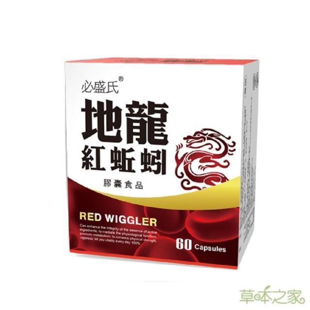 【草本之家】地龍紅蚯蚓酵素60粒(蚯蚓激、L-精胺酸、丹參、紅景天)