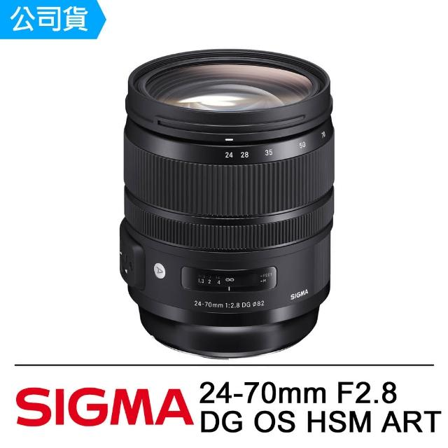 【Sigma】24-70mm F2.8 DG OS HSM ART(公司貨)