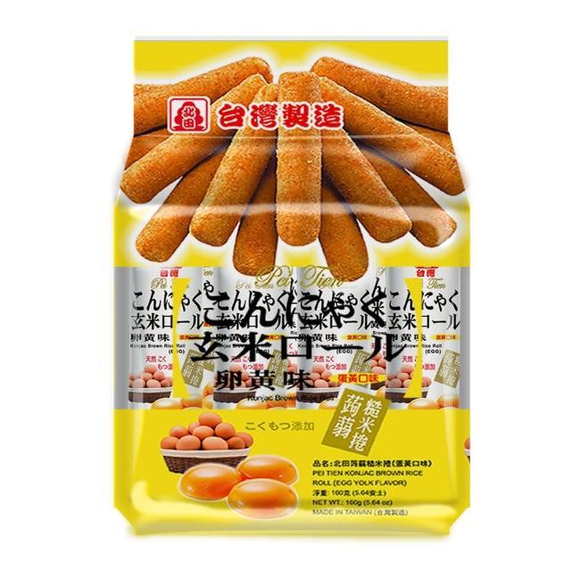 【北田】蒟蒻糙米捲-蛋黃口味(160g)