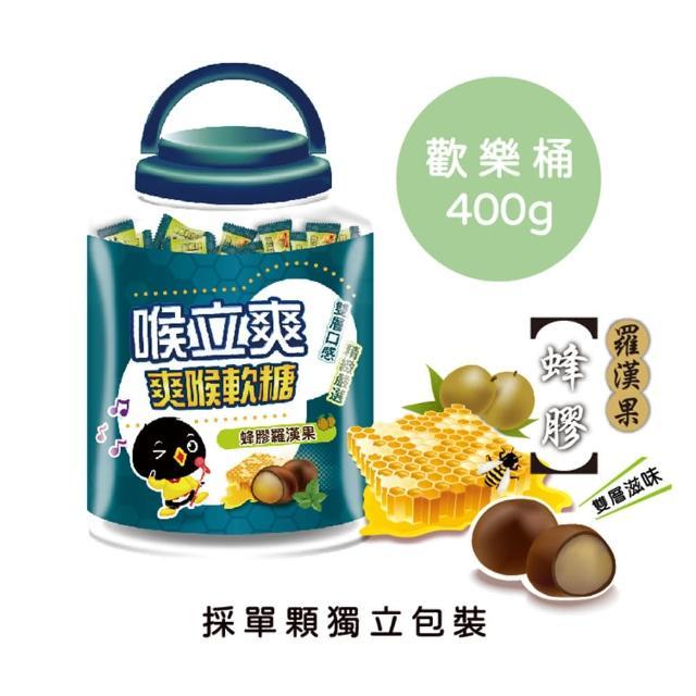 【喉立爽】爽喉軟糖桶裝400g(蜂膠羅漢果)