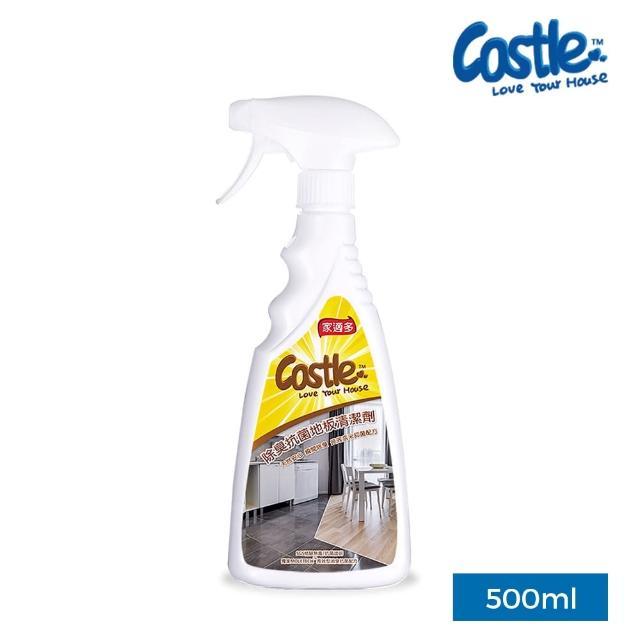 【Castle家適多】除臭抗菌地板清潔劑500ml(◆天然安心◆瞬間除臭◆長效奈米抑菌配方)