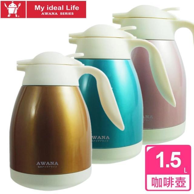 【AWANA】不鏽鋼#304高真空炫彩保溫咖啡壺1.5L(三色可選)