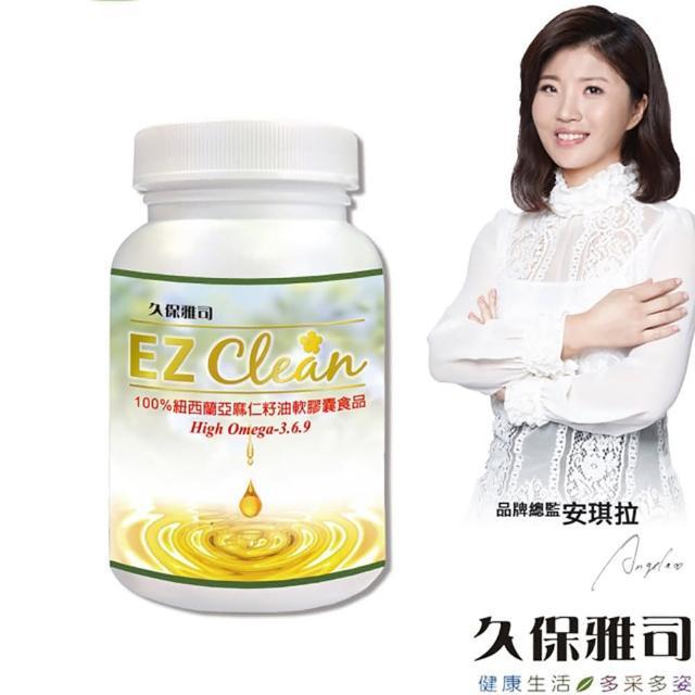 【久保雅司】EZ Clean100%紐西蘭天然亞麻仁籽油軟膠囊(60粒/瓶)