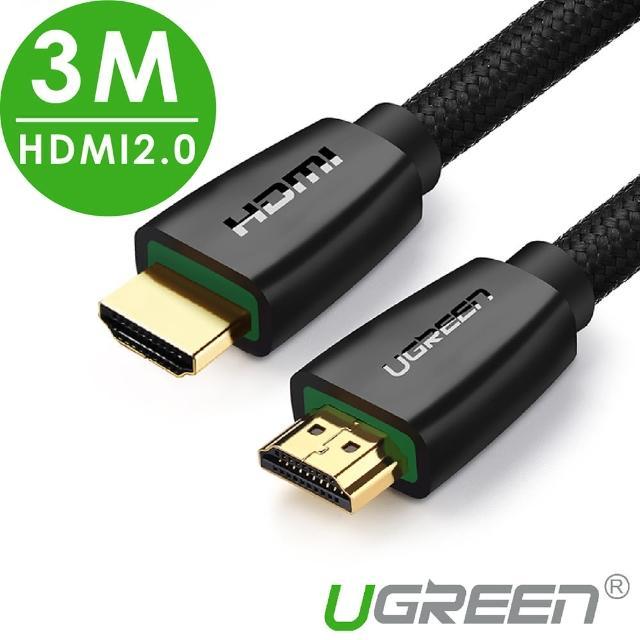 【綠聯】3M HDMI 2.0傳輸線 BRAID版