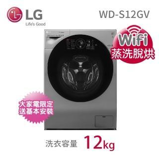 【LG 樂金】★12/7-23登記送紅利金★12公斤◆直驅變頻◆WiFi蒸洗脫烘滾筒洗衣機◆星辰銀(WD-S12GV)