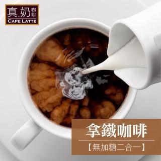 【歐可茶葉】真奶咖啡-拿鐵咖啡-無糖款(10包)