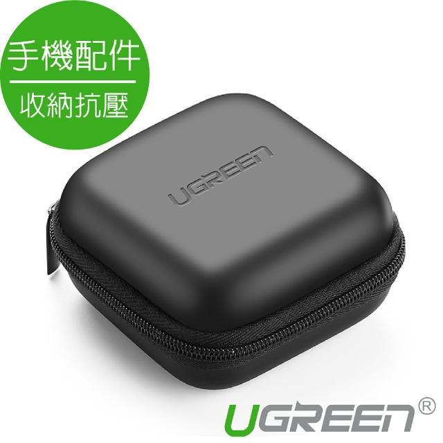 【綠聯】手機配件收納抗壓旅行包